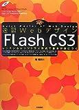 速習 Web デザイン Flash CS3