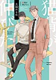 コミックス / 大島 かもめ のシリーズ情報を見る