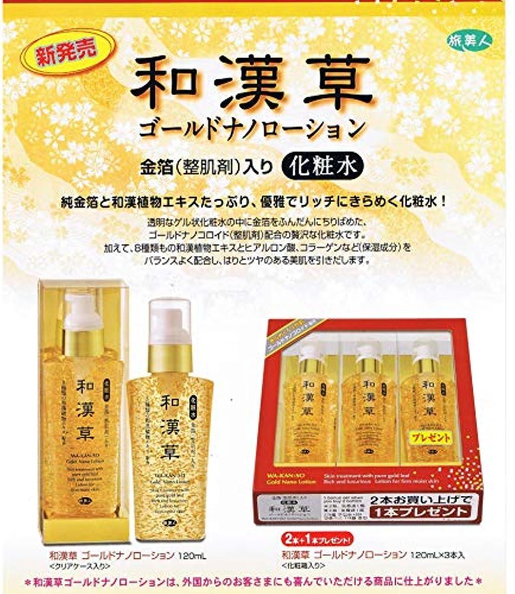 流行しているフェードアウト良性旅美人和漢草 ゴールドナノローション(化粧水)120ml 金箔(整肌剤)入り3本入り ×5セット(全部で15本)