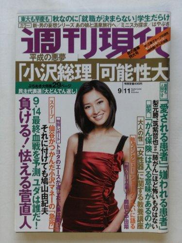 週刊現代 No.37 2010年9月11日号 [雑誌]