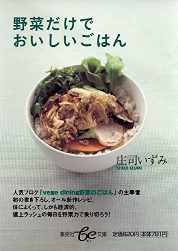 野菜だけでおいしいごはん (be文庫)