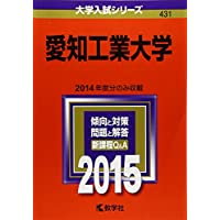 愛知工業大学 (2015年版大学入試シリーズ)