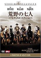 荒野の七人 アルティメット・エディション [DVD]
