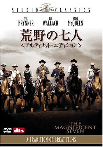 荒野の七人 アルティメット・エディション [DVD]の詳細を見る