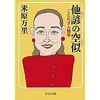 他諺の空似 - ことわざ人類学 (中公文庫)