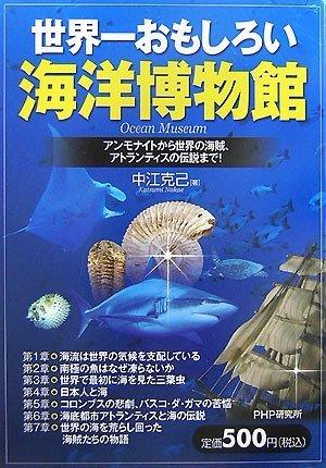 世界一おもしろい海洋博物館