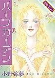 【素敵なロマンスコミック】ハーブガーデン