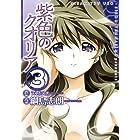 紫色のクオリア (3) (電撃コミックス)