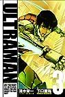 ULTRAMAN 第3巻