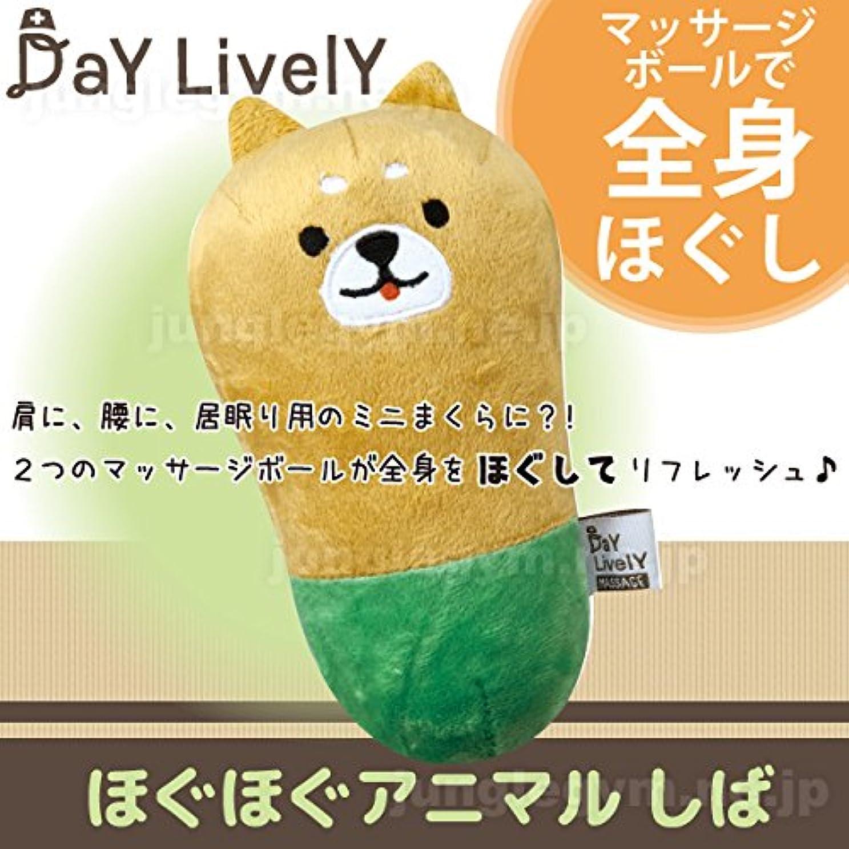 調整可能有名無視デコレ デイライブリー ほぐほぐアニマル しば (decole DaY LivelY ) マッサージ器具 かわいい 柴犬 シバイヌ しばいぬ 犬雑貨 犬グッズ