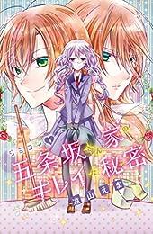 ジミコイ(4) (なかよしコミックス)