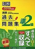 漢検 準2級 過去問題集 2019年度版