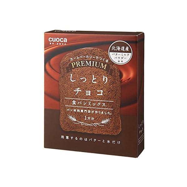 クオカ(cuoca) プレミアム食パンミックス ...の商品画像