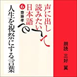 声に出して読みたい日本語 6-人生を祝祭にする言葉