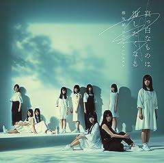 欅坂46(平手友梨奈)「自分の棺」のジャケット画像