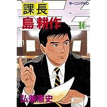 課長 島耕作(16) (モーニングコミックス)
