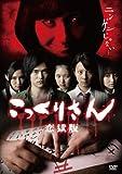 こっくりさん 恋獄版[DVD]