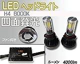 【Gn023】 LED H4 Hi/Lo 車検対応 ヘッドライト ガラス交換式 四面発光 6000K 長持ちLED センスが光る 4000ルーメン bB (NCP30・31・35/QNC2系)VOXY (AZR6#系)アリオン (AZT・NZT・ZZT24系)アルファード (ANH1・MNH1系)シエンタ (NCP8#系)スパシオ (AE11#系)ノア (AZR6#系)X-TRAIL (T30)エルグランド (E50)キューブ (Z10・11・12)