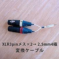【XLR3pinメス×2→ 2.5mm4極 】変換ケーブル