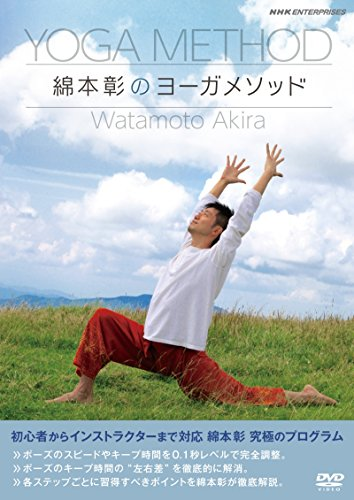 綿本彰のヨーガメソッド [DVD]