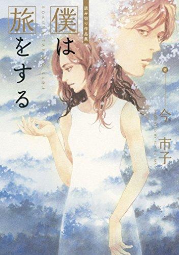 僕は旅をする (Nemuki+コミックス)の詳細を見る