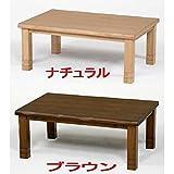 こたつ 135 長方形 大型 コタツ テーブル 2段継ぎ脚付き MIZUKI (コタツの色(ナチュラル)))