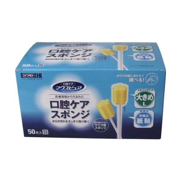 マウスピュア口腔ケアスポンジ(紙軸L 039-1...の商品画像