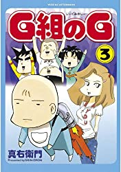 G組のG(3) (アフタヌーンコミックス)