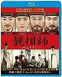 観相師 ―かんそうし―  ブルーレイ&DVDセット(初回限定生産/2枚組) [Blu-ray] 画像