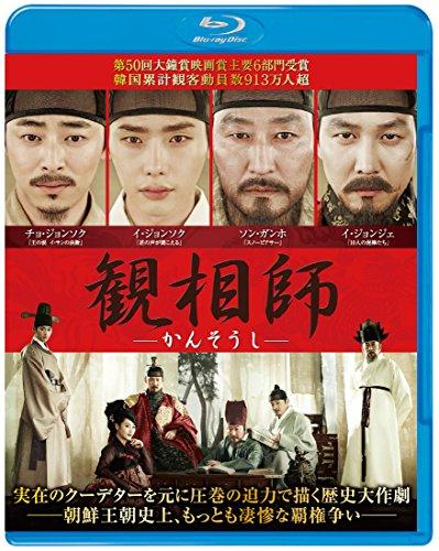 観相師 ―かんそうし―  ブルーレイ&DVDセット(初回限定生産/2枚組) [Blu-ray]の詳細を見る