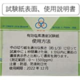 有効塩素(電解次亜水)濃度試験紙