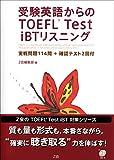 受験英語からのTOEFL test iBTリスニング