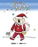 コアラのクリスマス (日本傑作絵本シリーズ)