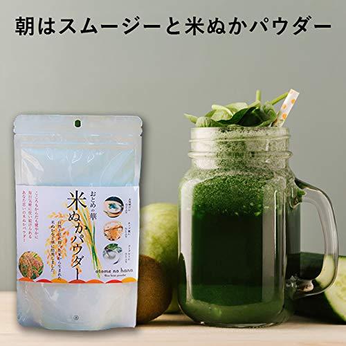 米ぬかパウダー 無農薬栽培米の米ぬか 国産米(150g / 約30回分)