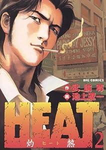 HEAT-灼熱-(2) HEAT (ビッグコミックス)