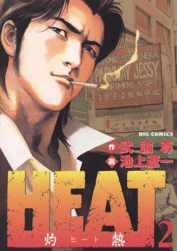 HEAT-灼熱-(2) HEAT (ビッグ...