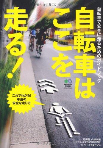 自転車はここを走る! (エイムック 2344)の詳細を見る