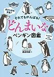 それでもがんばる! どんまいなペンギン図鑑 画像