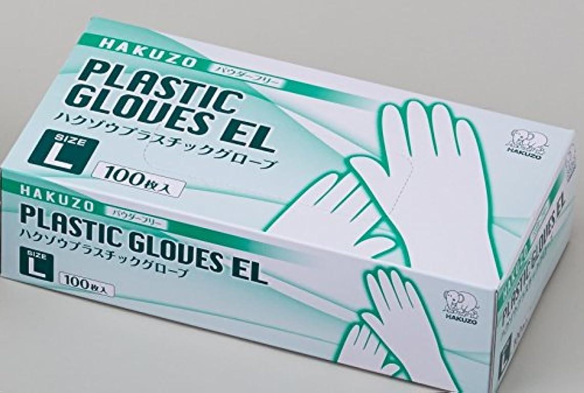 ハクゾウメディカル ハクゾウプラスチックグローブELパウダーフリーL 3024103