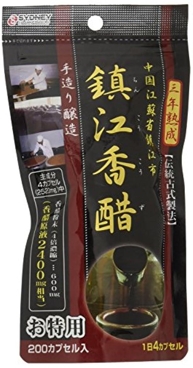 振る舞い美徳の慈悲で鎮江香酢(三年熟成?伝統古式製法) 200カプセル