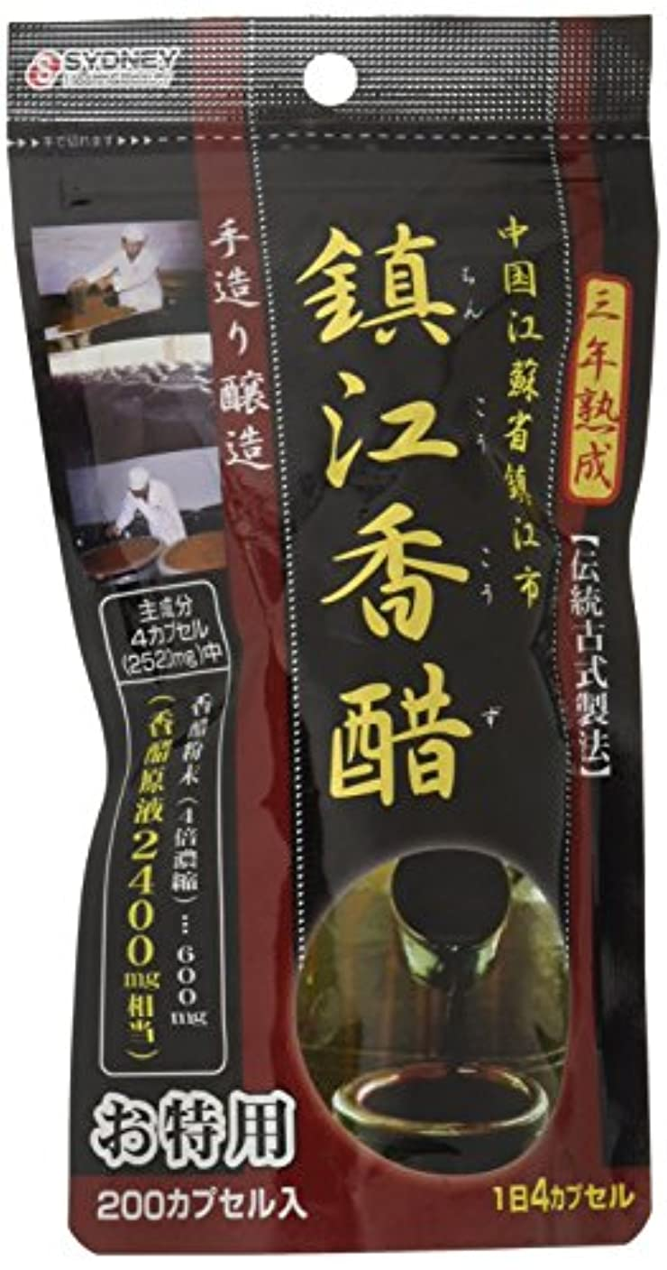 恐竜好意的有害な鎮江香酢(三年熟成?伝統古式製法) 200カプセル