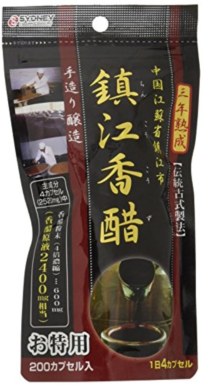 海岸留まるシャンプー鎮江香酢(三年熟成?伝統古式製法) 200カプセル