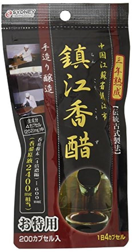 蛾全くパース鎮江香酢(三年熟成?伝統古式製法) 200カプセル