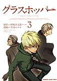グラスホッパー(3) (カドカワデジタルコミックス)