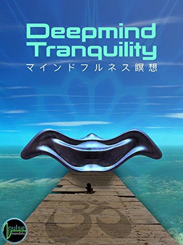 DeepMind Tranquility:マインドフルネス瞑想