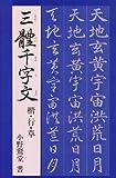 三体千字文―小野鵞堂楷・行・草