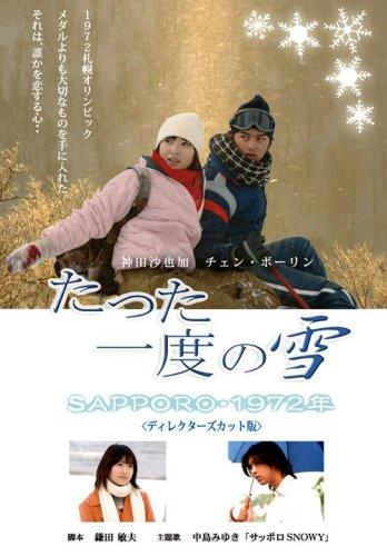 たった一度の雪~SAPPORO・1972年~ [DVD]...