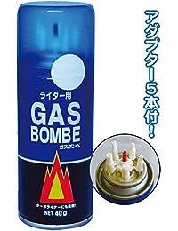 ライター用ガスボンベ40g(アダプター5本付) 【まとめ買い24個セット】 29-606