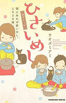 [ウオズミアミ]のひさいめし~熊本より3年~備えあれば憂いなし、ときどき猫。 (マンガハックPerry)