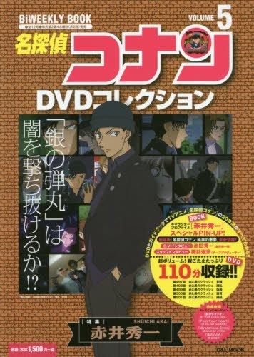 名探偵コナンDVDコレクション 5: バイウイークリーブック (5) (C&L MOOK バイウィークリーブック)